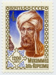 Soviet postage stamp commemorating the 1200th anniversary of Muhammad al‑Khwarizmi in 1983.