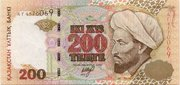Al-Farabi's face appears on the currency of