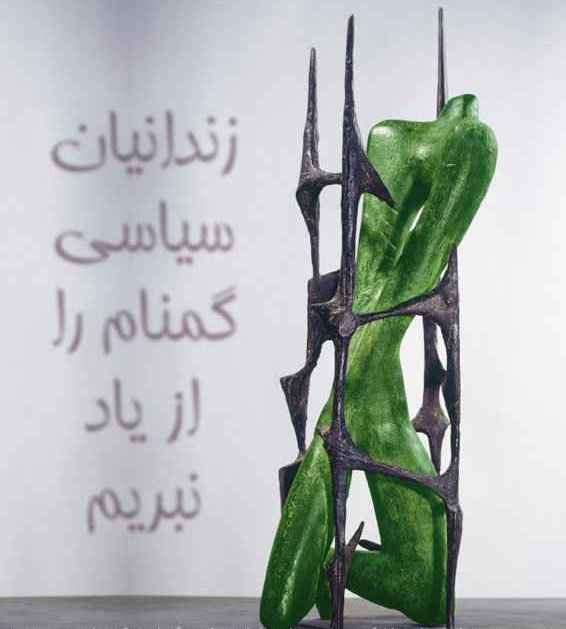 poster for Iranian political prisoners