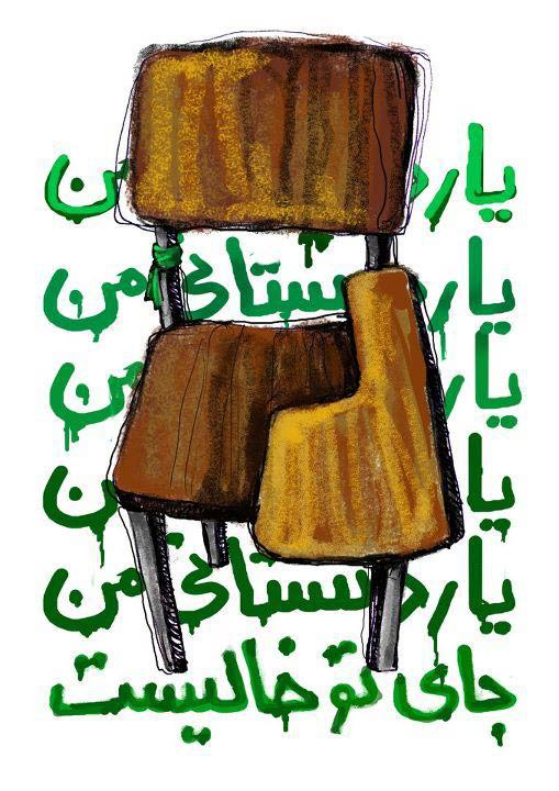 poster for imprisoned Iranian students