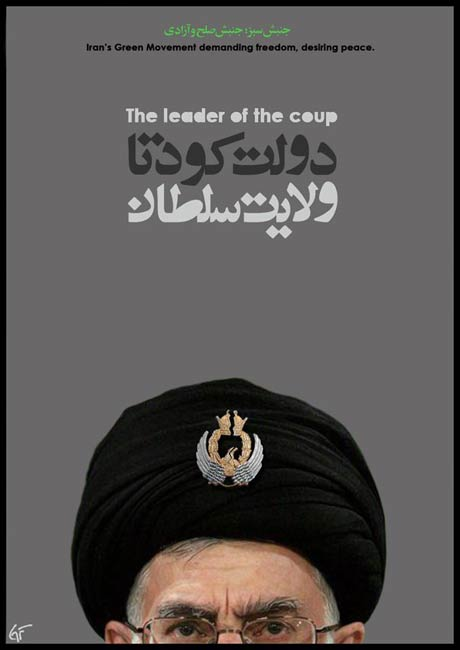 Poster by Iranian opposition depicting Supreme Leader as the new King
