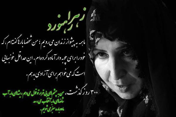 Zahra Rahnavard, Mousavi's wife -- 300 days in detention!
