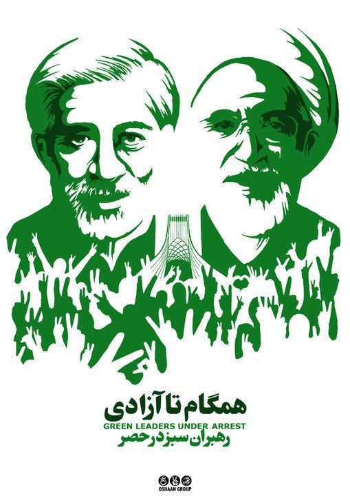 Poster: Mir Hossein Mousavi and Mehdi Karroubi -- house arrest