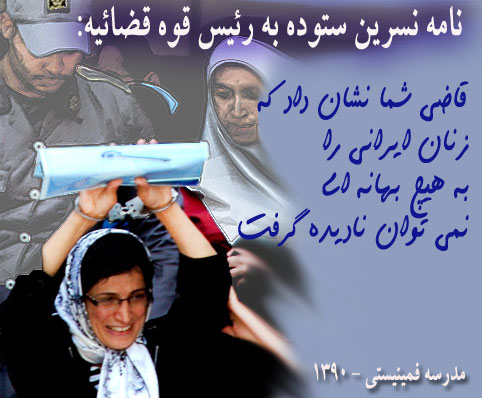 Nasrin Sotoudeh's letter to the head of the Judiciary