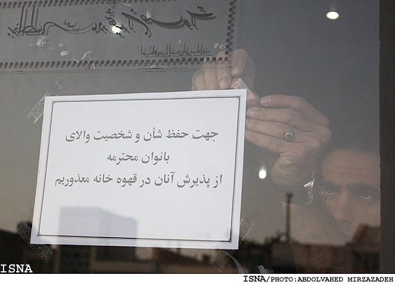 Women Banned from Iranian Hookah Teahouses