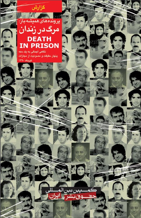 Death in Iranian Prisons
