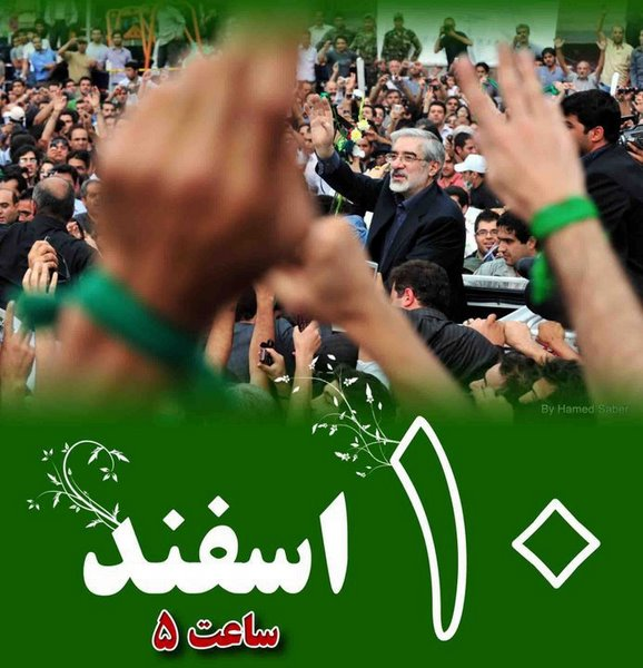 Iranian opposition poster calling for protests on March 1st