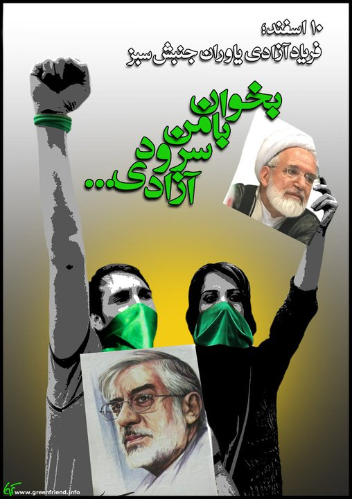 Iranian opposition poster for Esfand 10