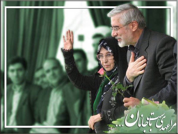 Iranian opposition leader Mir-Hossein Mousavi with his wife Zahra Rahnavard