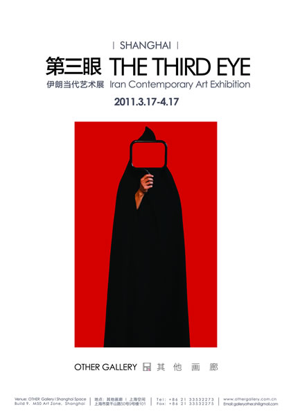 "The Third Eye"" Iranian Contemporary Art Exhibition"" in Shanghai"