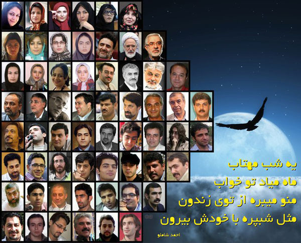 Some of the Iranian political prisoners