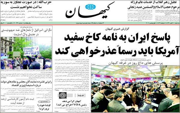 """Kayhan's headline: """"Iran's response to White House's letter. U.S. must officially apologize"""""""