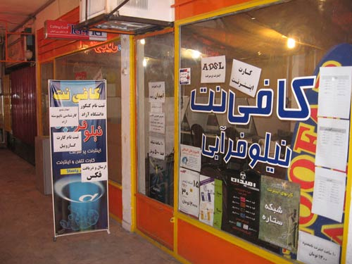 Niloofar Internet Cafe in Tehran