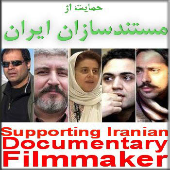 Support Iranian documentary filmmakers