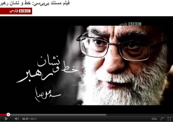 BBC documentary on Supreme Leader Ayatollah Khamenei