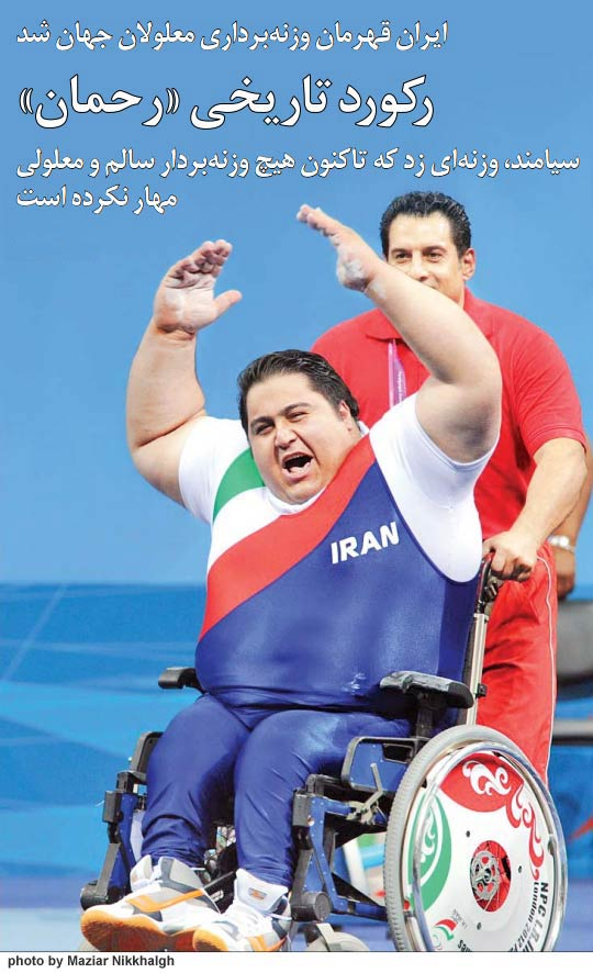 siamand rahman sets new record at ipc powerlifting worlds