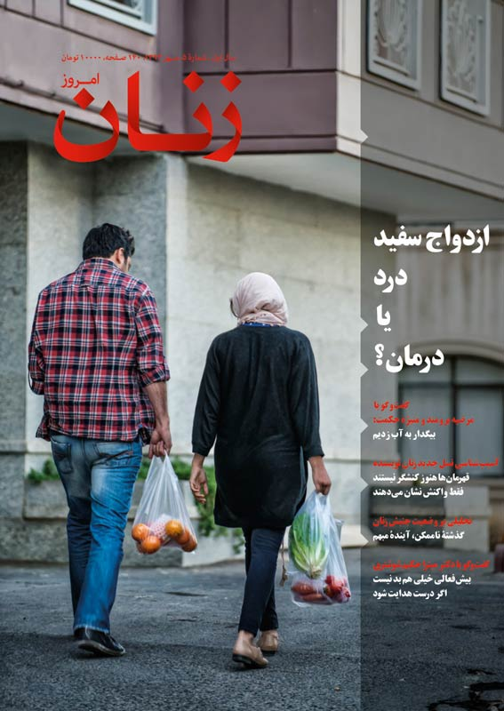 Iranian Couples Increasingly Living Together Outside of Marriage