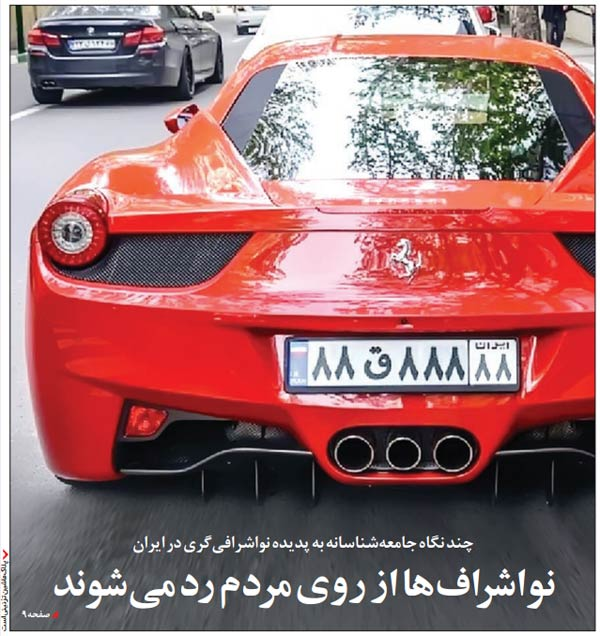Rich Boys Toys : Tehran s derelict rich kids have toys taken