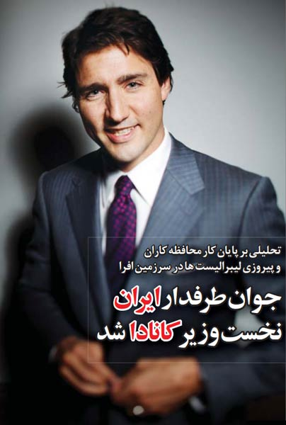 Iranian-Canadians among MPs in Canada's new government