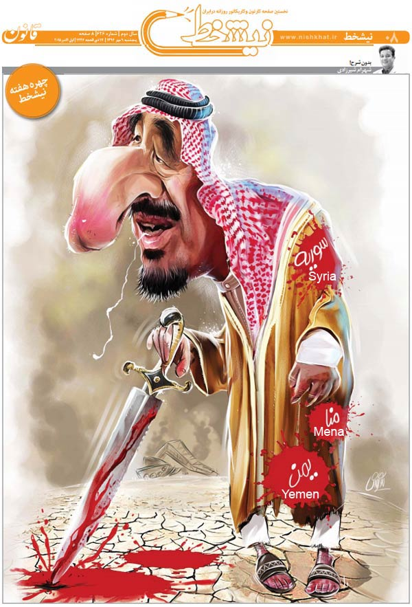 Image result for Saudi King Salman bin Abdulaziz CARTOON