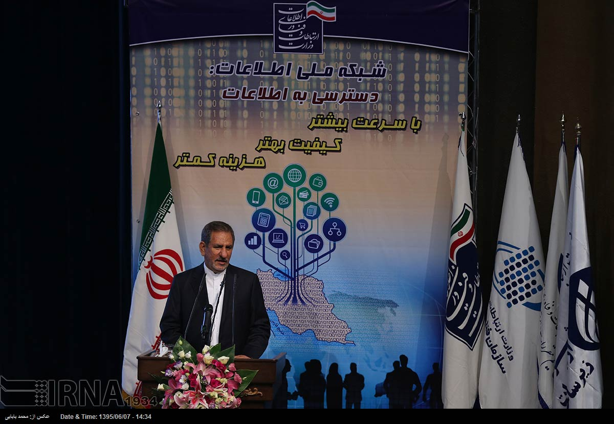 Iran Inaugurates Its Own Intranet