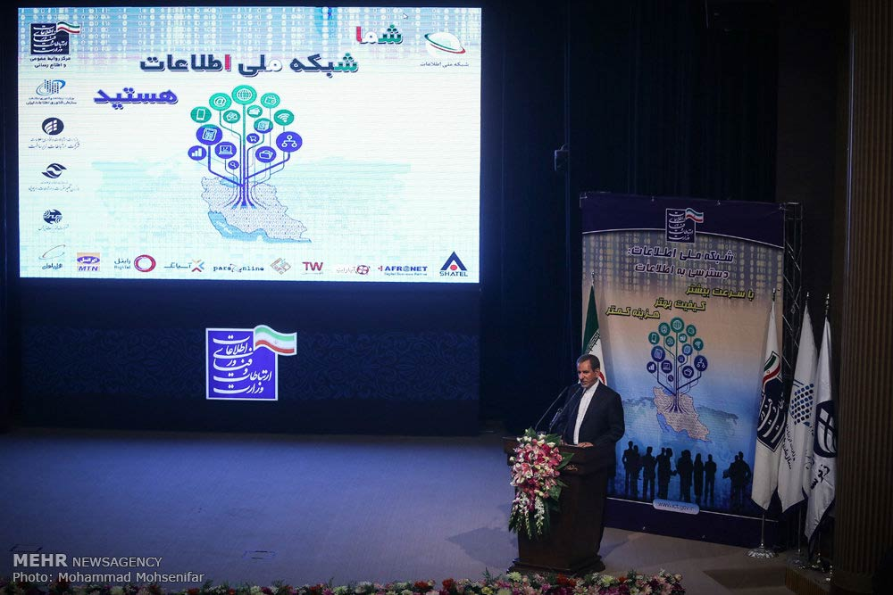 Iran inaugurates its homegrown National Network of Data