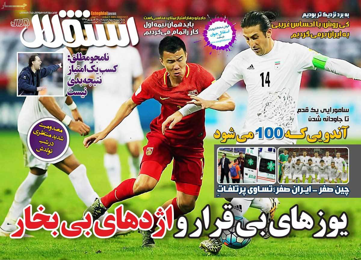 Must see China World Cup 2018 - Iran-China-World-Cup-qualifier-2  2018_19377 .jpg