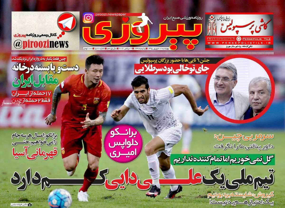 Must see China World Cup 2018 - Iran-China-World-Cup-qualifier-4  Collection_65741 .jpg