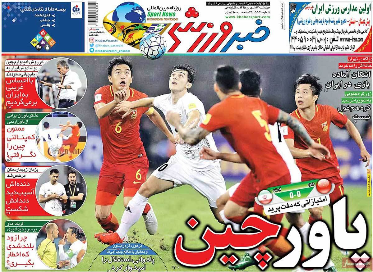 Cool China World Cup 2018 - Iran-China-World-Cup-qualifier-6  Image_758244 .jpg