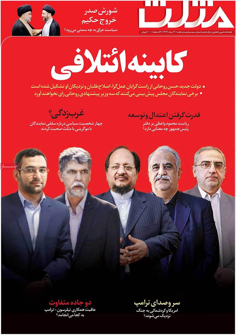 President Rouhani's Second Term Begins