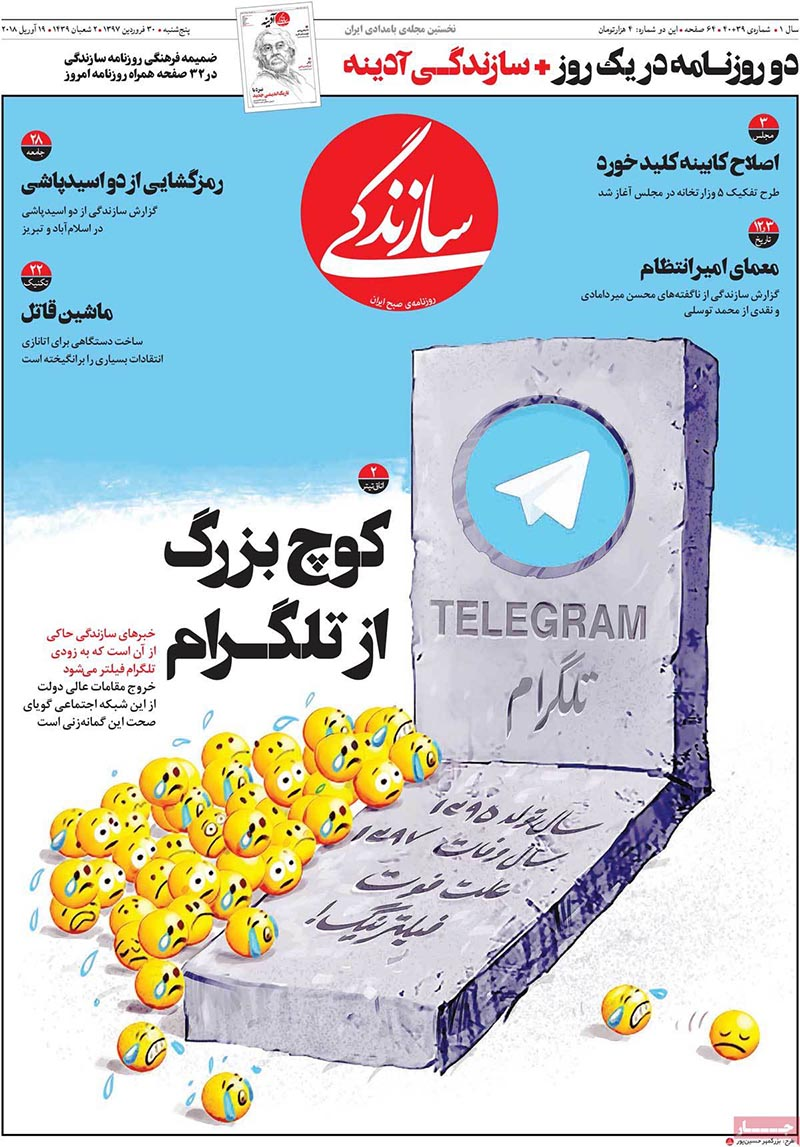 Rating: telegram iran channels