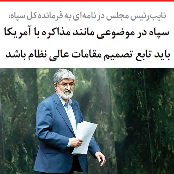 Read related coverage by Iranian daily Shargh