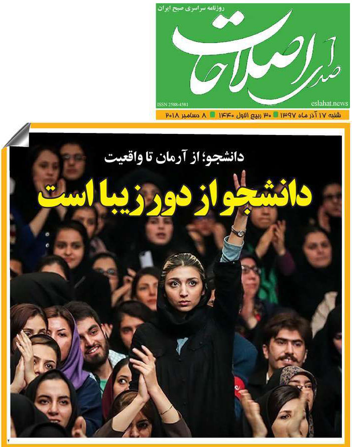 Students Tell President Rouhani 'Thunder Of Military Boots