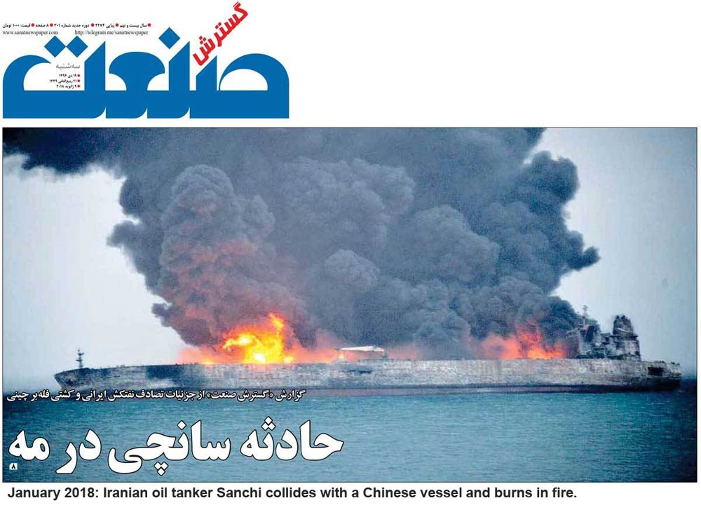 Payvand News Of Iran: Energy, Oil