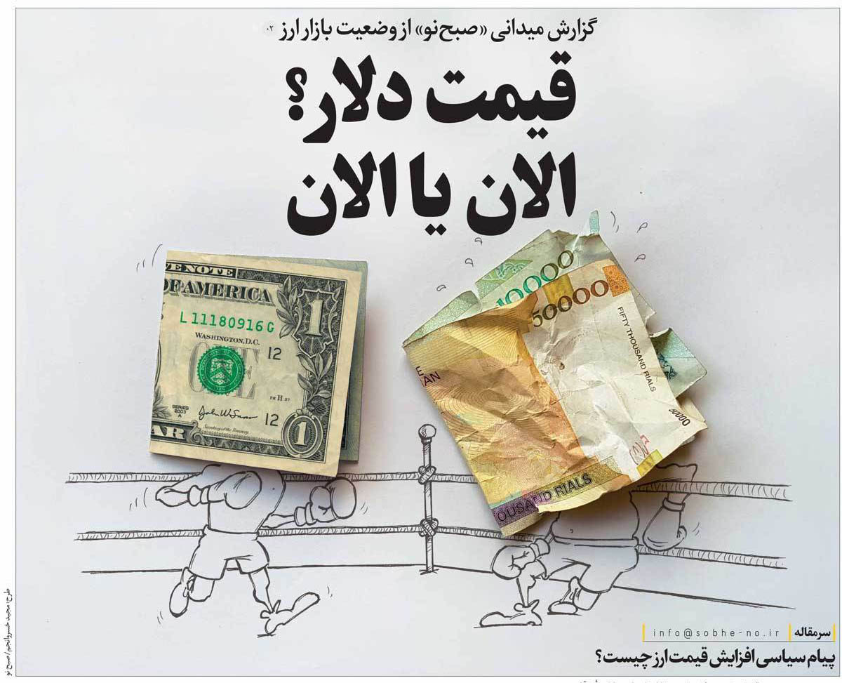 iran 39 s rial slips again against dollar despite government intervention. Black Bedroom Furniture Sets. Home Design Ideas
