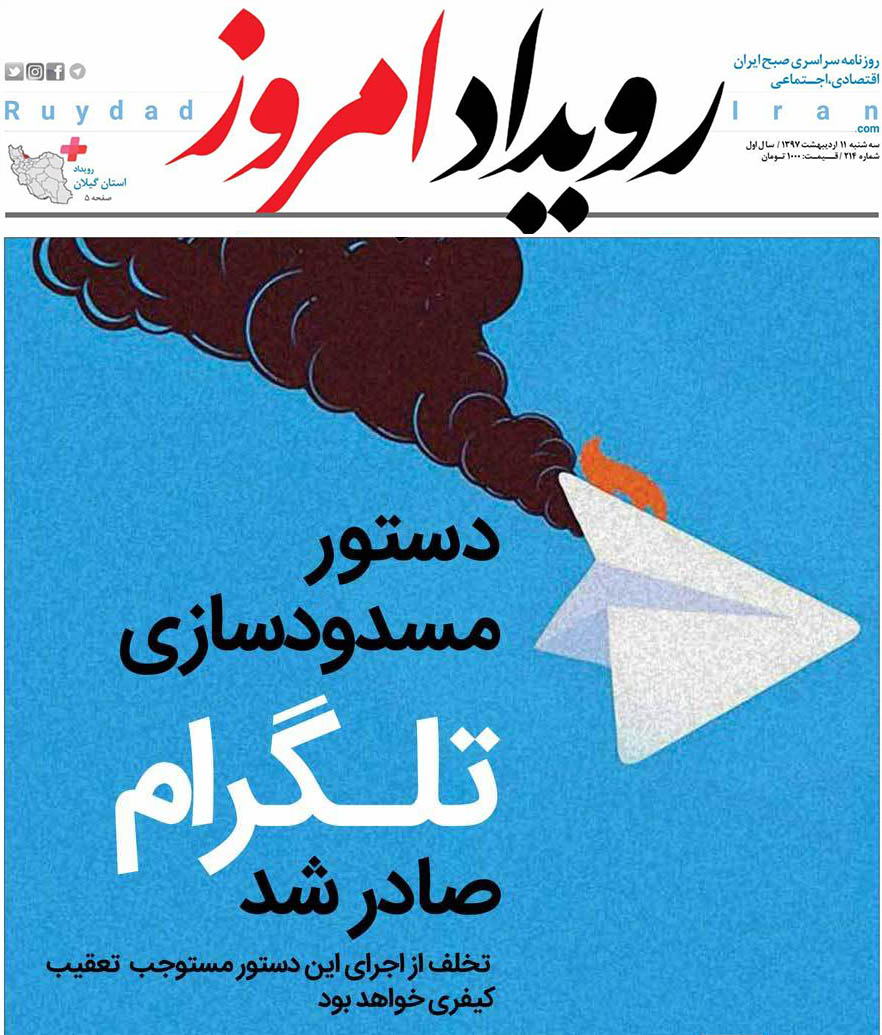 In Iran the decision of the court will be blocked Telegram