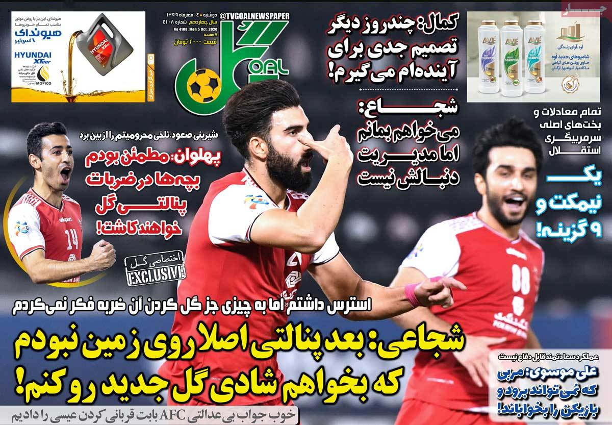 Epic By Iranians Persepolis Football Team Advance To 2020 Acl Final
